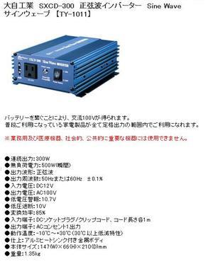 Dcacsxcd300