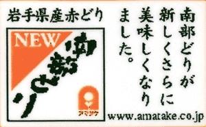 New_nanbudori